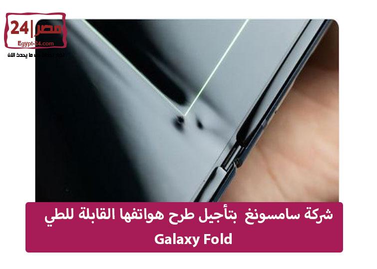 شركة Samsung تاخر إطلاق هاتف Galaxy Fold القابل للطي بعد مشاكل في وحدات المراجعة 2