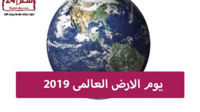 يوم الأرض 2019: كل ما تحتاج إلى معرفته