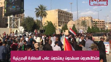 متظاهرون مسلحون يعتدون على السفارة البحرينية في العاصمة العراقية