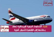 الخطوط الجوية البريطانية تعلق رحلاتها إلى القاهرة 7 أيام