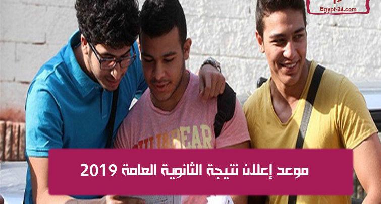 موعد إعلان نتيجة الثانوية العامة 2019