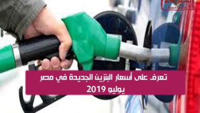 اسعار البنزين الجديدة مصر 2019