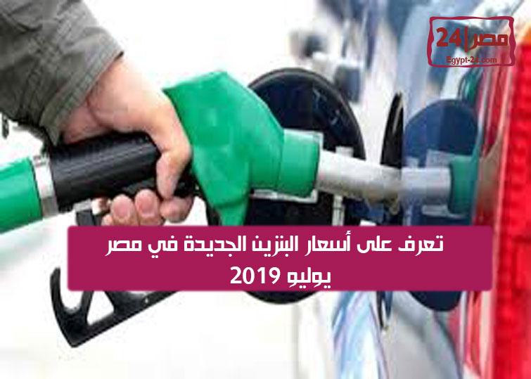اسعار البنزين الجديدة في  مصر يوليو 2019