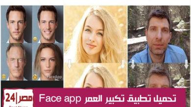 حمل تطبيقfaceapp خاصية تغيير شكل الوجه عن طريق الذكاء الإصطناعي الذي يتوقع التغيير الذي قد يطرأ على شكل الملامح في سن مختلف