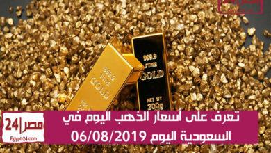 سعر الذهب اليوم في السعودية اليوم 06/08/2019