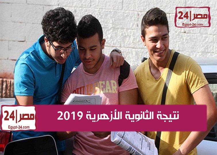 نتيجة الثانوية الأزهرية 2019 موقع بوابة الأزهر الإلكترونية azhar.eg