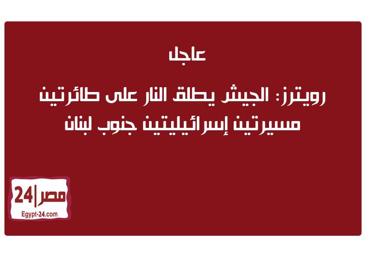 #لبنان — رويترز: الجيش يطلق النار على طائرتين مسيرتين إسرائيليتين جنوب لبنان