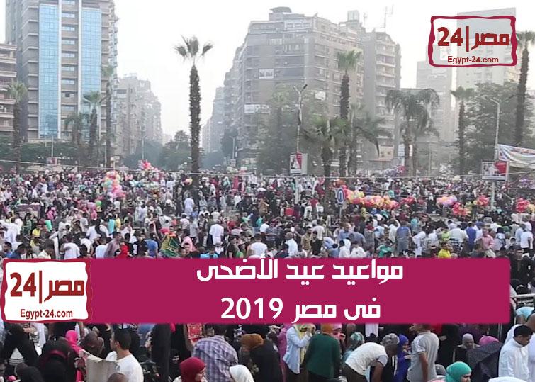 موعد صلاة عيد الأضحى فى مصر 2019 - مواعيد عيد الاضحى 2019