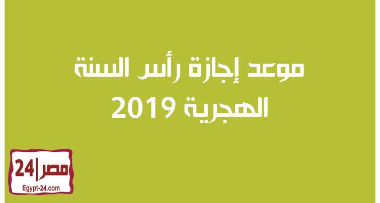 موعد إجازة رأس السنة الهجرية 2019