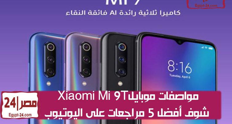 سعر ومواصفات ومراجعة موبايل Xiaomi Mi 9T .. سعره يبدأ بـ5666 جنيها