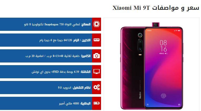 افضل سعر و مواصفات Xiaomi Mi 9T على اليوتيوب