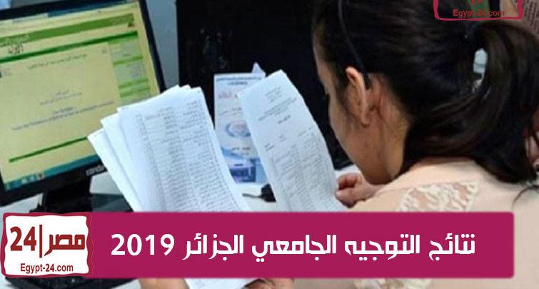 نتائج التوجيه الجامعي الجزائر 2019 عبر orientation-esi.dz