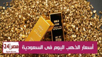 سعر الذهب اليوم فى السعودية 21/09/2019