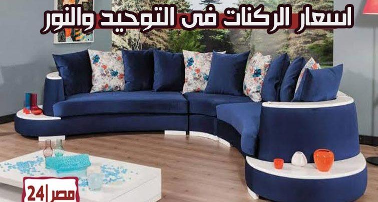 اسعار الركنات فى التوحيد والنور 2019