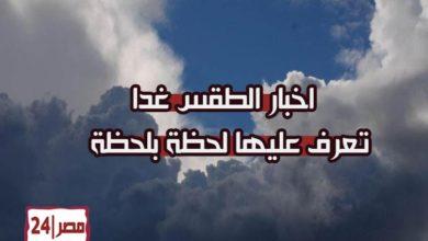 اخبار الطقس اليوم وغدا فى مصر - درجات الحرارة فى مصر والمحافظات