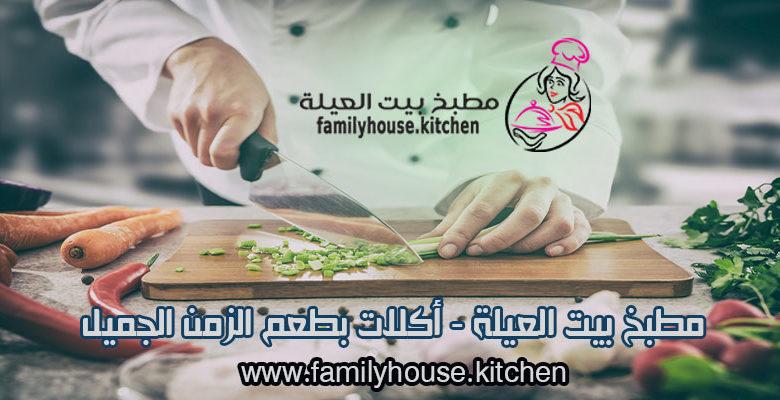 موقع مطبخ بيت العيلة - familyhouse.kitchen