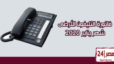 فاتورة التليفون الأرضي يناير 2020 اعرف فاتورتك الان