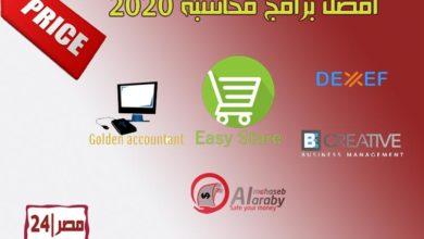 افضل برامج محاسبة فى مصر 2020 عليك معرفتها ,برنامج حسابات ومخازن, برنامج حسابات , برنامج محاسبة, برامج محاسبة, برنامج مبيعات, برنامج مخازن,