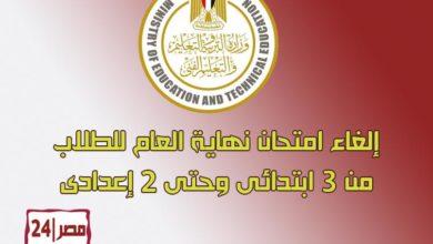 وزير التعليم : إلغاء امتحانات نهاية العام 2020 للطلاب من 3 ابتدائى لـ 2 إعدادى