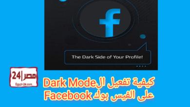 كيفية تفعيل الDark Mode على الفيس بوك Facebook