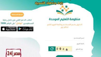 خطوات التسجيل فى منظومة التعليم الموحد 1441 لمتابعة التعليم عن بعد