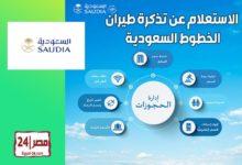الاستعلام عن تذكرة طيران الخطوط السعودية الموقع الرسمي saudia.com