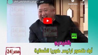 """بالفيديو أول ظهور لرئيس كوريا الشمالية بعد اشائعات اصابته بـ""""مرض خطير"""""""