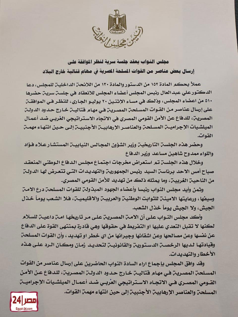 عاجل | مجلس النواب المصرى يوافق على إرسال عناصر من القوات المسلحة في مهام قتالية خارج حدود الدولة